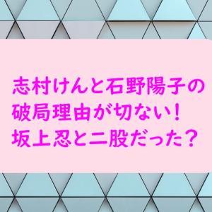 志村けんと石野陽子の破局理由が切ない。坂上忍と二股!生涯独身はまだ好きだった?