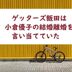 小倉優子の占い師ゲッターズ飯田が離婚再婚を当てていた!相談費用は100万!!
