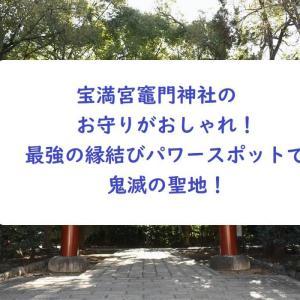 宝満宮竈門神社のお守りがおしゃれ!最強の縁結びパワースポットで鬼滅の聖地!