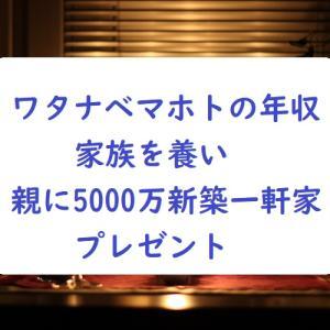 ワタナベマホトの年収は?家族を養い親に5000万新築の一軒家をプレゼント