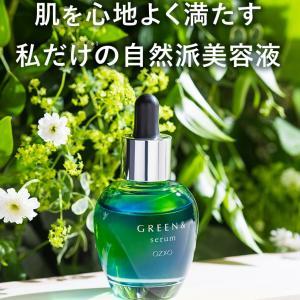 GREEN&セラムの口コミ評判を徹底調査!オージオの美容液はホントに効果ある?