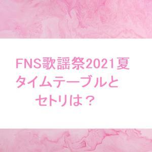 FNS歌謡祭2021夏!出演者やタイムテーブル・セトリは?TWICEはいつ出る?