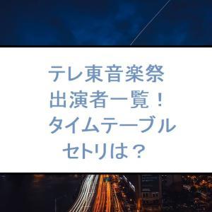 テレ東音楽祭2021出演者とタイムテーブルセトリは?SnowManはいつ出る?