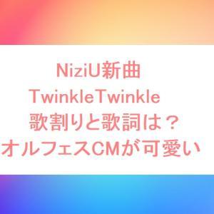 NiziU新曲TwinkleTwinkle歌割りと歌詞!オルフェスCMが可愛い