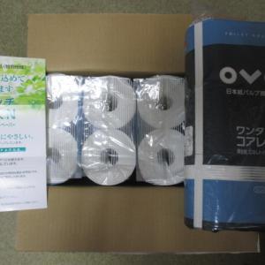 日本紙パルプ商事から、トイレットペーパーが届く
