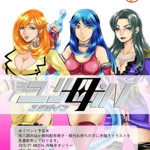 【イベント Lesbian LGBTQ】東京レインボープライド物販出展 2018/5/5-6 コ24 ビアチカ&藤間紫苑.com&Iris-8 #TRP