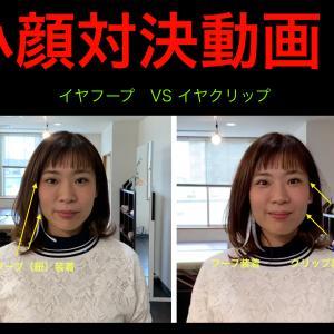 小顔対決動画! イヤフープ  VS  クリップ