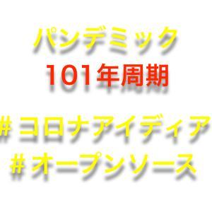 パンデミックの歴史! 101年周期(ペストを除く)