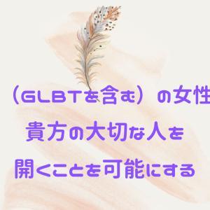 貴方(GLBTを含む)の女性性が貴方の大切な人を開くことを可能にする。