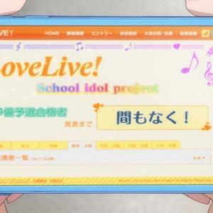 TVアニメ ラブライブ!サンシャイン!! 第十二話 元ネタ・小ネタ集