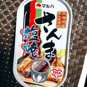 缶詰(マルハさんま塩焼)