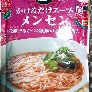おしい(のか?)。かけるだけスープ メンセン