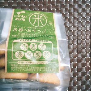 米粉のおやつ