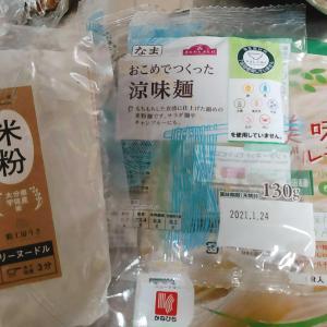 グルテンフリー麺3種混合うどん