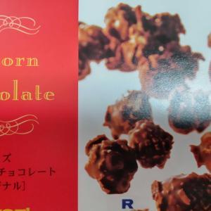 ロイズ ポップコーンチョコレート