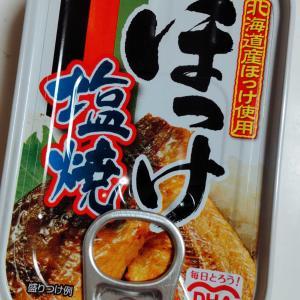 超優秀 マルハ 缶詰ほっけ塩焼き