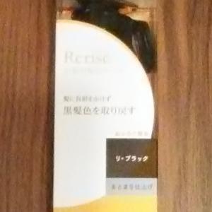 毛染め液 買いました。