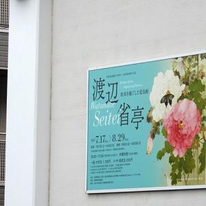 渡辺省亭展に行ってきました。