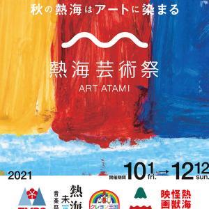 熱海芸術祭が始まります。