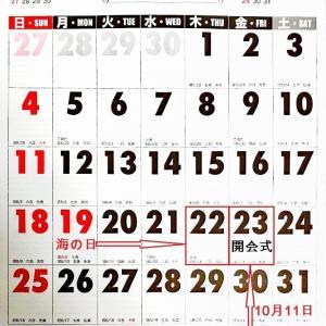 7月、8月、10月の休日は???
