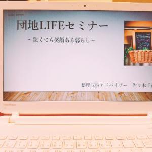 [オンライン] 団地LIFEセミナー のお知らせ♪