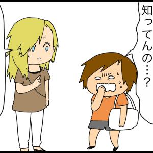ゴッスンの話29