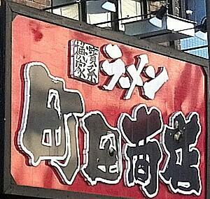 【横浜家系】癖になると評判の町田商店のラーメンを食べてきた