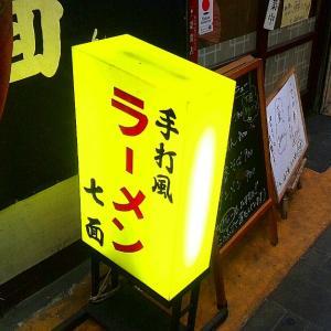 【町田・ラーメン】タンメン食べるなら『七面』がオススメ!!
