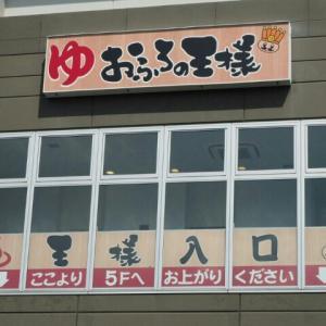 スーパー銭湯『お風呂の王様』でリフレッシュ(小田急沿線)