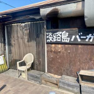淡路島バーガー西宮(*`ڡ´●)