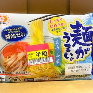 シマダヤ 麺がうまい!! 生冷し中華