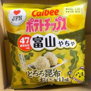 カルビー ポテトチップス 47都道府県の味