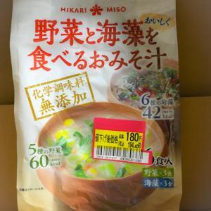 ひかり味噌 野菜と海藻をおいしく食べるおみそ汁