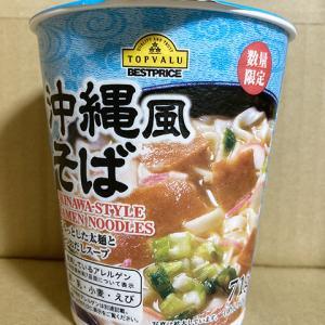 トプバリュ 沖縄カップ麺