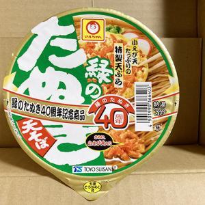マルちゃん 緑のたぬき 40周年記念商品