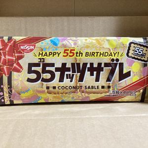 日清シスコ 55ナッツサブレ
