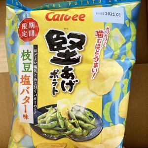 カルビー 堅あげポテト 枝豆塩バター味