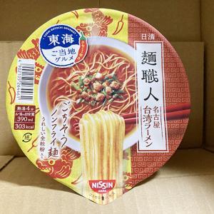 日清 麺職人 名古屋台湾ラーメン