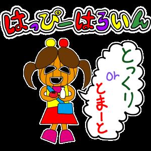 妙な世界のハロウィンパーティーの巻 ~妙なのミョウ・ガール その30~