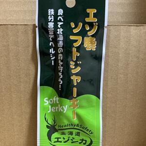 エゾシカ食肉事業協同組合 エゾ鹿ソフトジャーキー