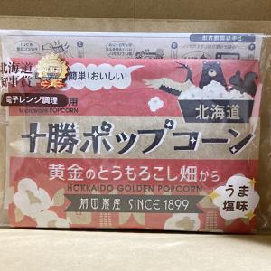 前田農産 北海道 十勝ポップコーン 黄金のとうもろこし畑から うま塩味