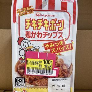 ニッポンハム チキチキボーン 鶏かわチップス やみつきスパイス!