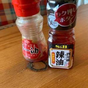 ラー油の種類が多すぎる!四川風ラー油を買ってみた