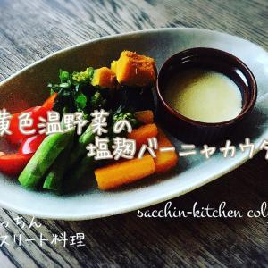 【サクッとできる1品料理】~緑黄色温野菜の塩麹バーニャカウダ~YouTube動画