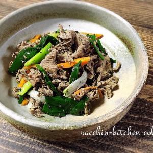 【サクッとできる1品料理】~牛肉とねぎと人参の黒ごまナムル~