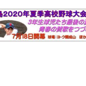福島2020夏季高校野球の展望(2)