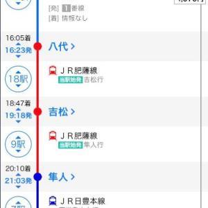 【青春18きっぷの旅】ムーンライトながら今季はウヤですが・・・(泣)東京駅から鹿児島中央まで一泊二日の強行軍乗り鉄旅ルートを検索してみましたヽ(=´▽`=)ノ