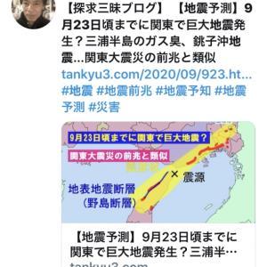 【神奈川地震警戒警報】念のため今日から23日くらいまで神奈川県付近は地震に警戒をお願い致します。