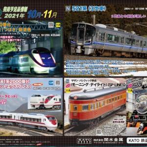 【Nゲージ鉄道模型新製品情報】KATO 2021年10月~11月新製品発表!681系2000番台スノーラビットエクスなどプレス【ポスター画像あり】