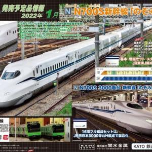 【Nゲージ鉄道模型新製品情報】KATO 2022年1月新製品発表!N700系新幹線「のぞみ」【ポスター画像あり】